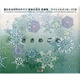遙かなる時空の中で3 運命の迷宮 愛蔵版 スペシャルメッセージCD「ささめごと」 コーエー