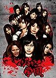 マジすか学園 DVD-BOX[DVD]