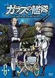 ガラスの艦隊 第6艦 【通常版】[DVD]
