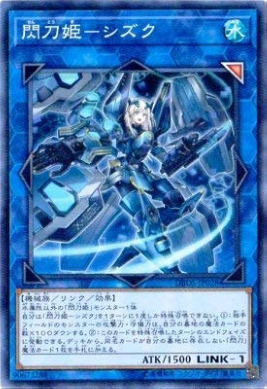 Yu-Gi-Oh   10th Period   DBDS-JP 028 Senki Hime - Suzuku [Super Rare]
