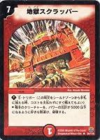 デュエルマスターズ DM14-034-R 《地獄スクラッパー》