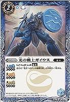バトルスピリッツ 【光の戦士ガイウス】BS19-059-C ≪聖剣時代 収録≫