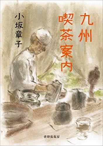 九州喫茶案内