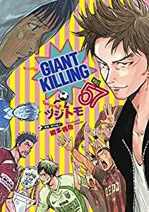GIANT KILLING(57) (モーニングコミックス)