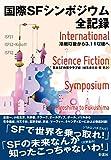 日本SF作家クラブ編・巽孝之監修『国際SFシンポジウム全記録』(彩流社)