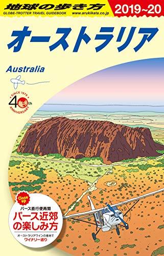 C11 地球の歩き方 オーストラリア 2019~2020