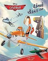 أسرع من البرق - الطائرات - (ركِّبوا 6 طائرات تطير فعلًا) - Asraa Men El Barq - El Ta'erat