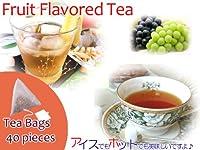 【本格】紅茶 ほんのり香るマスカット・フルーツ・フレーバード・ティーバッグ 40個