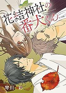花結神社の番犬くん(話売り) #10