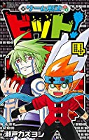 ゲーム戦士 ビット! (4) (てんとう虫コミックス)