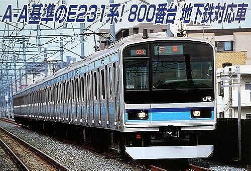 precios ultra bajos Sistema Sistema Sistema medidor E231 micro As N 800 series Tozai Basic 6-car set modelo A3886 tren de ferrocarril  primera reputación de los clientes primero