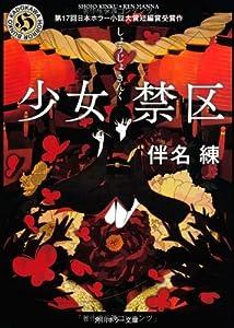少女禁区 (角川ホラー文庫) の本の表紙