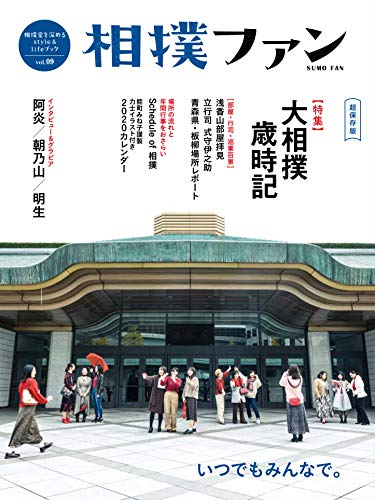 相撲ファン vol.9