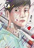 アミグダラ(4) (アクションコミックス)