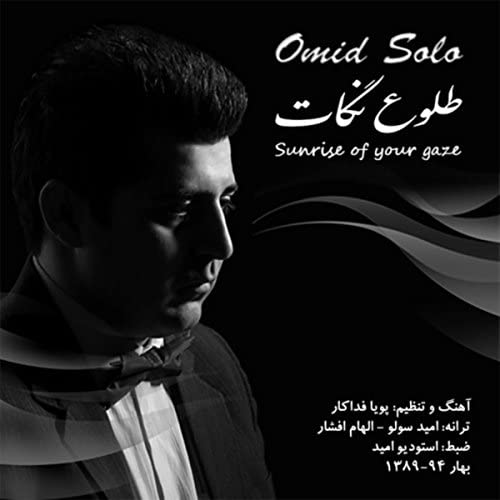 Omid Solo