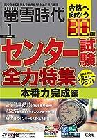 螢雪時代2019年1月号 [雑誌] (旺文社螢雪時代)