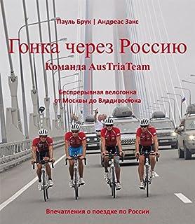 Race across Russia: Das AusTriaTeam – Non-stop auf dem Rad von Moskau nach Wladiwostok