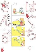 はぐちさん コミック 1-6巻セット [コミック] くらっぺ