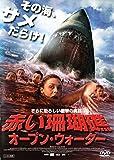 赤い珊瑚礁 オープン・ウォーター [DVD] image