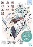 『美容室であった泣ける話』+山下大輝朗読ブックセット