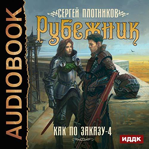 Как по заказу IV. Рубежник [As Per Order, Book 4: Borderline] audiobook cover art