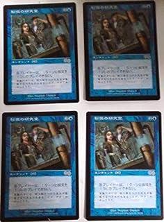 MTG日本語4枚セット/秘儀の研究室/ウルザズ・サーガ/アンコモン