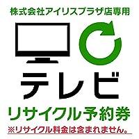 【株式会社アイリスプラザ店専用】テレビ リサイクル予約券