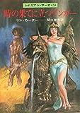 時の果てに立つゾンガー(レムリアン・サーガ〔5〕) (1978年) (ハヤカワ文庫―SF)