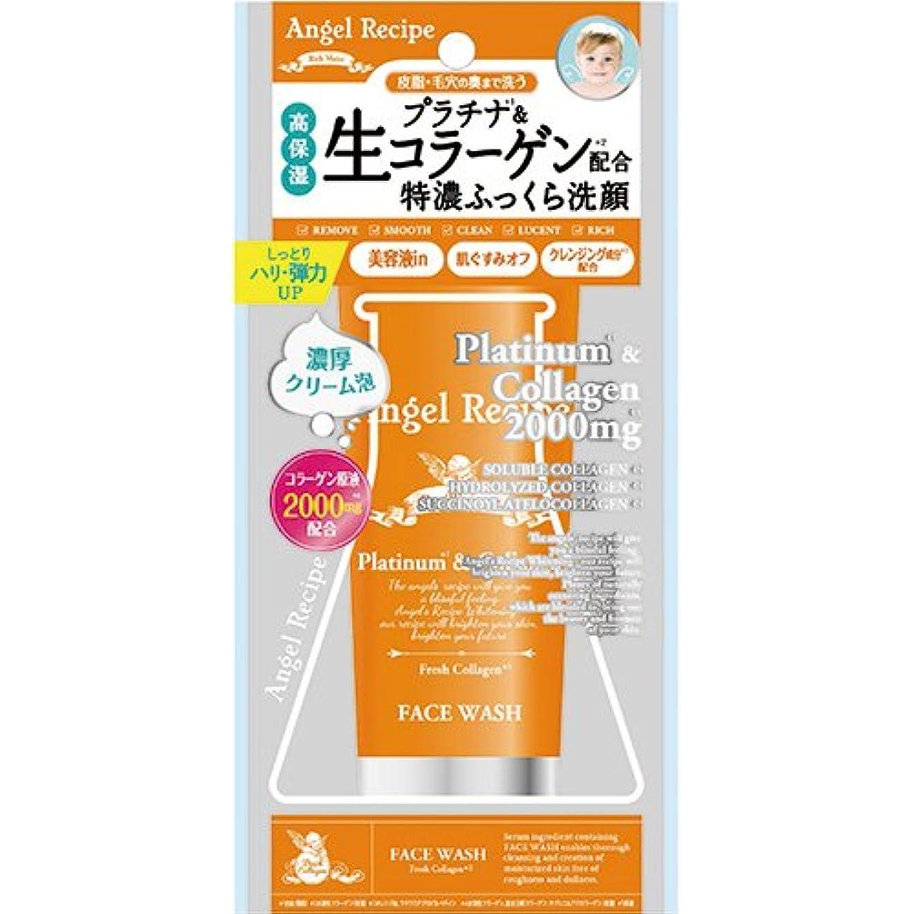 中止します湖研磨剤AngelRecipe エンジェルレシピ リッチモイスト 洗顔フォーム 90g