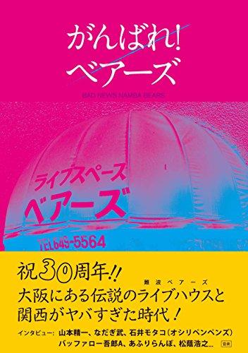 がんばれ!ベアーズ (大阪のカルチャーは、難波ベアーズを中心に回っている。)