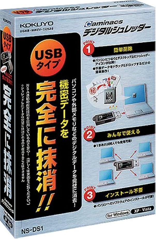 電圧治安判事シェルターコクヨS&T デジタルシュレッダー NS-DS1