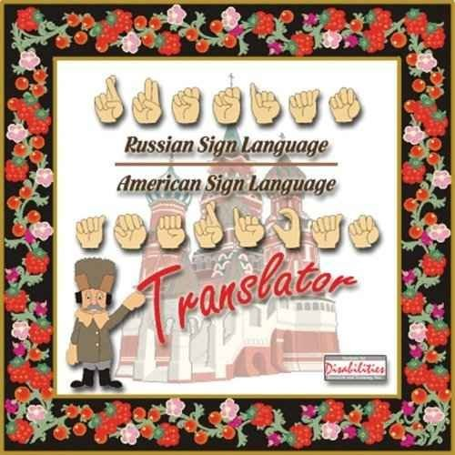 Russian Sign Language & American Sign Language Bidirectional Translator Software for PC Only