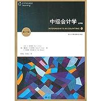 中级会计学(第17版)(应用篇)