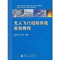 无人飞行控制系统实验教程