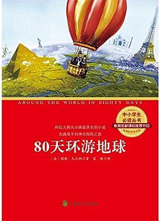 中小学生必读丛书:80天环游地球