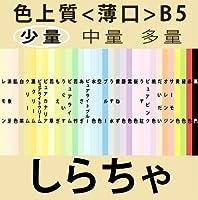 色上質(少量)B5<薄口>[白茶](100枚)