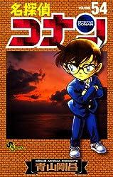 名探偵コナン54