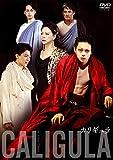 カリギュラ[DVD]