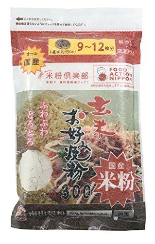 南出製粉所 玄米お好み焼粉 300g