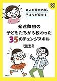 大人が変われば、子どもが変わる 発達障害の子どもたちから教わった35のチェンジスキル