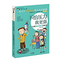 The best of me: I'm more afraid of pressure - let me easily break the story of the storm(Chinese Edition)