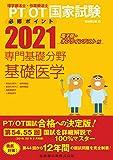 理学療法士・作業療法士国家試験必修ポイント 専門基礎分野 基礎医学2021 電子版・オンラインテスト付