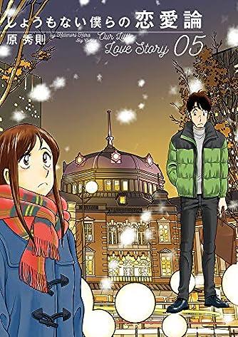 しょうもない僕らの恋愛論 (5) (ビッグコミックス)