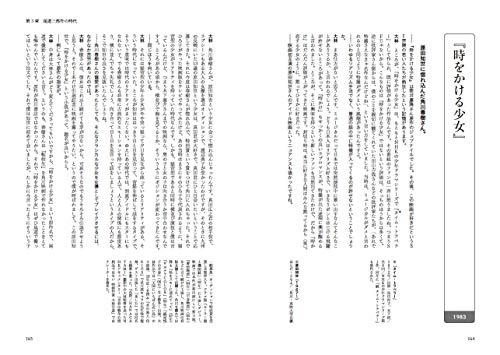 『A MOVIE 大林宣彦、全自作を語る (立東舎)』の4枚目の画像