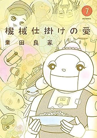 機械仕掛けの愛 (7) (ビッグコミックス)