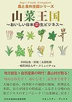 山菜王国―おいしい日本菜生ビジネス (農と食の王国シリーズ)