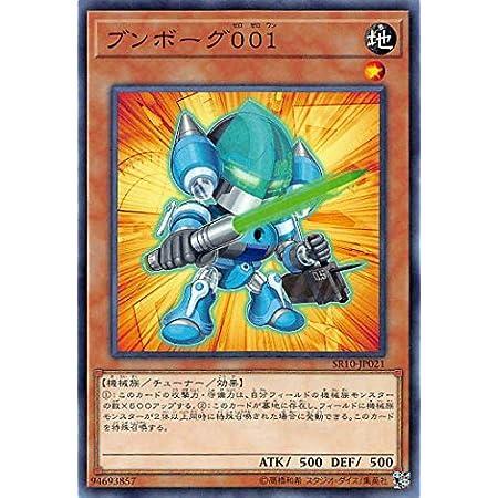 遊戯王 SR10-JP021 ブンボーグ001 (日本語版 ノーマル) STRUCTURE DECK R - マシンナーズ・コマンド -