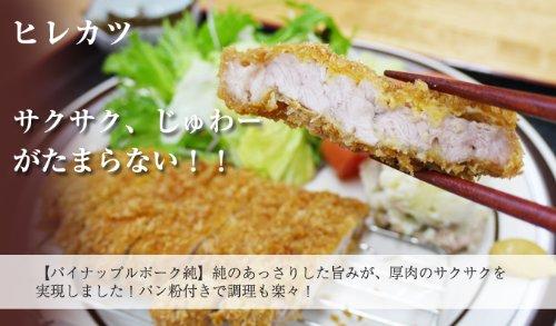 パイナップルポーク 純 ヒレカツ パン粉付 約700g×2P カネマサミート 沖縄県産ブランド豚 甘くてジューシーな厚肉のトンカツ