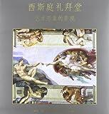 Cappella Sistina. Una visita per immagini. Ediz. cinese