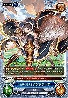 グランブルーファンタジーTCG / [鉄拳の侍女]クラウディア / BO03-034 / ブースターパック 決意の輝き/シングルカード